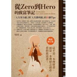 從Zero到Hero的致富筆記:「人生努力組」到「人生勝利組」的51個Tips(暢銷修訂版) 種籽文化榴槤 七成新 G-4661