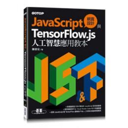 JavaScript 網頁設計與 TensorFlow.js 人工智慧應用教本 碁峰資訊陳會安 七成新 G-4649