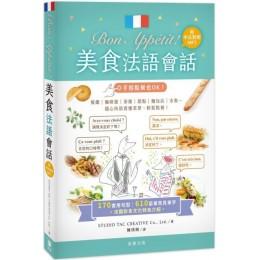 Bon App?tit!美食法語會話(25k+中法對照MP3)170實用句型+610菜單常見單字 笛藤出版STUDIO TAC CREATIVE Co., Ltd. 七成新 G-4668