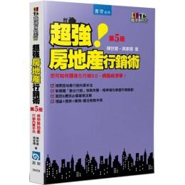 超強房地產行銷術(5版) 書泉出版社陳世雷、吳家德 七成新 G-4692