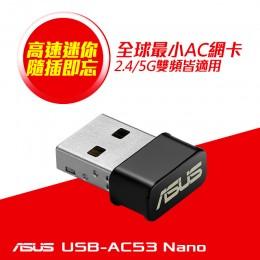 ASUS 華碩 USB-AC53NANO AC1200無線USB網卡 全新 G-4734