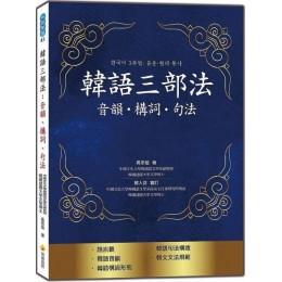 韓語三部法:音韻.構詞.句法 瑞蘭國際吳忠信 七成新 G-4864