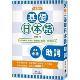 基礎日本語助詞(大字清晰版) 笛藤出版趙福泉 七成新 G-4880