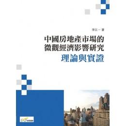 中國房地產市場的微觀經濟影響研究:理論與實證 財經錢線李江一 七成新 G-4903