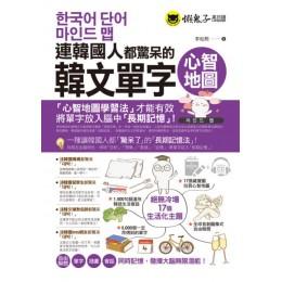 連韓國人都驚呆的韓文單字心智地圖(附17張超好學全彩心智地圖拉頁+1CD+VRP虛擬點讀筆App) 懶鬼子英日語李松熙 七成新 G-4982