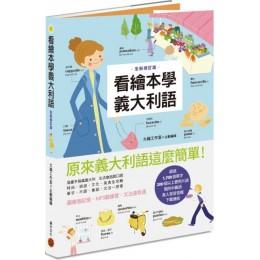 看繪本學義大利語(暢銷修訂版) 積木劉向晨 七成新 G-5012