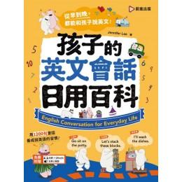 孩子的英文會話日用百科(附光碟+QR Code+全彩拉頁心智圖) 前進出版Jennifer Lee 七成新 G-5013