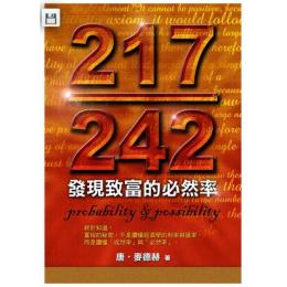217/242發現致富的必然率 作者:唐‧麥德赫 出版社:御書房ISBN/ISSN:9789866617201 御書房唐‧麥德赫 三成新 G-5046