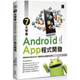 7天學會Android App程式開發 博碩文化榮欽科技、李聖黌 七成新 G-5145