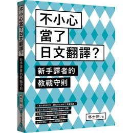 不小心當了日文翻譯?新手譯者的教戰守則 眾文圖書林士鈞 七成新 G-5211