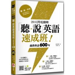 20天閃電翻轉「聽‧說」英語速成班!商務會話 600 句 含章金在憲 七成新 G-5286
