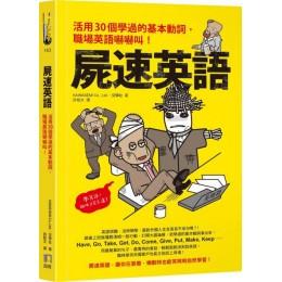 屍速英語:活用30個學過的基本動詞,職場英語嚇嚇叫! 如何KAWASEMI Co., Ltd.、交學社 七成新 G-5285
