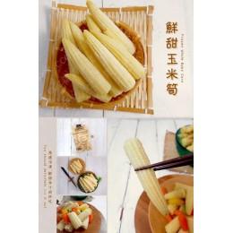 低溫配送_產品名稱:冷凍玉米筍 全新 G-5352