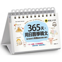 65天,用日曆學韓文 懶鬼子英日語閔敬順 七成新 G-5392