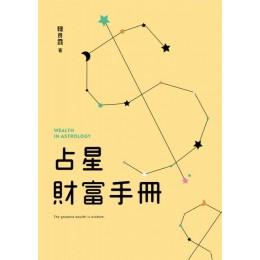 占星財富手冊 南瓜國際韓良露 七成新 G-5394