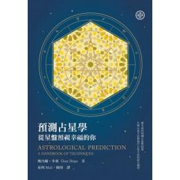 預測占星學:從星盤預視幸福的你 星空凝視古典占星學院文化奧內爾.多塞(?ner D??er) 七成新 G-5510