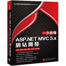 一次就懂ASP.NET MVC 5.x網站開發:Web應用的經典實務範例解析(Visual C#) 深智數位姜琇森、蕭國倫、黃煒凱、楊鎧睿、吳玟憲、黃子銘 七成新 G-5556
