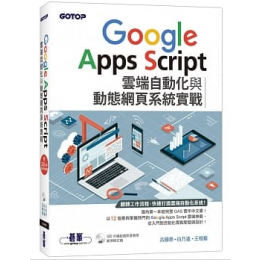 Google Apps Script雲端自動化與動態網頁系統實戰(附320分鐘影音教學/範例程式碼) 碁峰呂國泰, 白乃遠, 王榕藝 七成新 G-5576