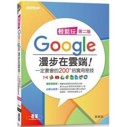 輕鬆玩Google 漫步在雲端!一定要會的200+招實用密技(第二版) 碁峰資訊黃建庭 七成新 G-5578