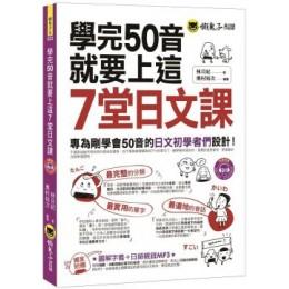學完50音就要上這7堂日文課(附1MP3) 懶鬼子英日語林旦妃 七成新 G-5655