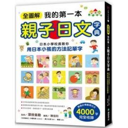 全圖解我的第一本親子日文字典:日本小學校長教你用日本小孩的方法記單字 國際學村深谷圭助 七成新 G-5656