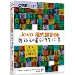Java程式設計師應該知道的97件事:來自專家的集體智慧 歐萊禮Kevlin Henney、Trisha Gee 七成新 G-5681