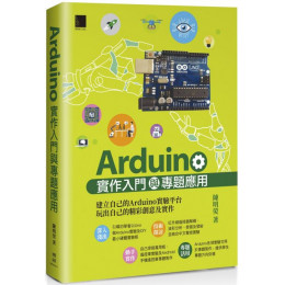 Arduino實作入門與專題應用 博碩文化陳明熒 七成新 G-5696