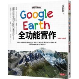 地理課沒教的事4:Google Earth全功能實作(Level Up版) 時報出版廖振順 七成新 G-5784