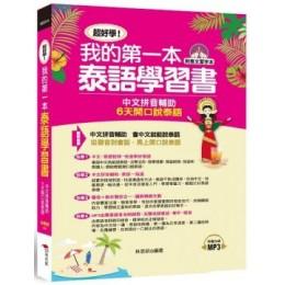 超好學!我的第一本泰語學習書:中文拼音輔助,6天開口說泰語 布可屋林思妍 七成新 G-5813