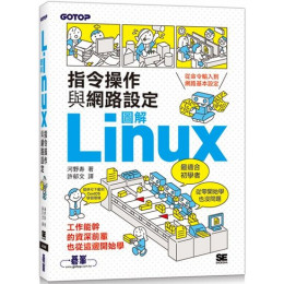 圖解LINUX指令操作與網路設定 碁峰資訊河野? 七成新 G-5829