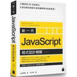 新一代 JavaScript 程式設計精解:「對應 ECMAScript 全新語法標準」 旗標山田 祥寬 七成新 G-5858