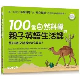 100堂自然科學與親子英語生活課:長知識又能練出好英文!(附MP3) 碁峰資訊Booka Booka 七成新 G-5895