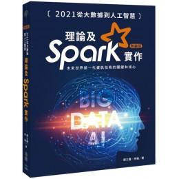 2021從大數據到人工智慧:理論及Spark實作(熱銷版) 佳魁資訊鄧立國、佟強 七成新 G-5911