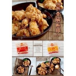 低溫配送_卜蜂無骨鹽酥雞-原味、辣味(1000g/包) 全新 G-5908