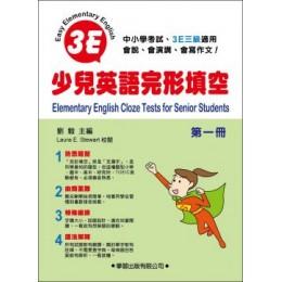 少兒英語完形填空(第一冊) 學習出版劉毅 七成新 G-5899