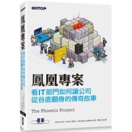 鳳凰專案:看IT部門如何讓公司從谷底翻身的傳奇故事 碁峰資訊Gene Kim/Kevin Behr/George Spa 七成新 G-5942