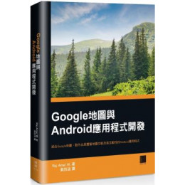 Google地圖與Android應用程式開發 博碩文化Raj Amal W. 七成新 G-5948