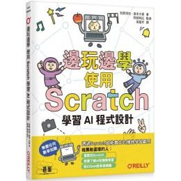 邊玩邊學,使用Scratch學習AI程式設計 歐萊禮石原淳也、倉本大資 七成新 G-6012