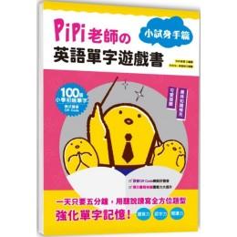 PiPi老師的英語單字遊戲書:小試身手篇 幼福文化PiPi老師/林奕昕(繪) 七成新 G-6020
