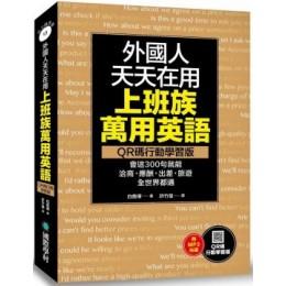 外國人天天在用上班族萬用英語:學這300句就能洽商、應酬、出差、旅遊全世界都通(QR碼行動學習版)(附MP3) 國際學村白善燁 七成新 G-6015