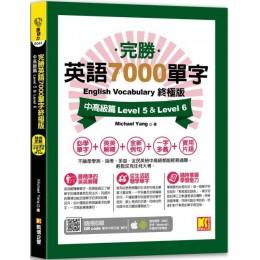 完勝英語7000單字終極版:中高級篇 Level 5 & Level 6(隨掃即聽QR Code單字mp3) 凱信企管Michael Yang 七成新 G-6033