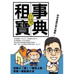 台灣租事寶典 大晟資產管理顧問賣厝阿明 七成新 G-6054