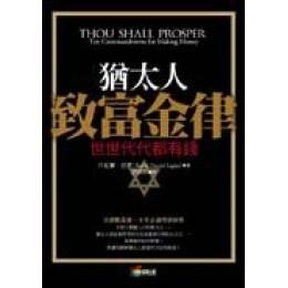 猶太人致富金律(平裝) 商周出版丹尼爾.拉賓(Rabbi Daniel Lapin) 七成新 G-6058