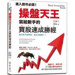 進入股市必讀!操盤天王寫給新手的買股速成勝經 新文創方天龍 七成新 G-6091