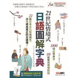 21世紀情境式日語圖解字典(全新增訂版) 希伯崙LiveABC編輯群 七成新 G-6104