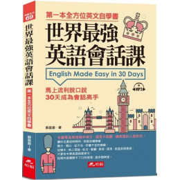 世界最強英語會話課:馬上流利脫口說(附1MP3) 哈福蘇盈盈 七成新 G-6101
