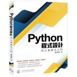 Python程式設計:初心者超凡入門 深石數位新知 七成新 G-6156