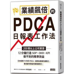 業績飆倍的PDCA日報表工作法: 200間以上公司實證!12分鐘打造SOP、OKR、KPI做不到的精準效益 三采文化中司祉岐 七成新 G-6210