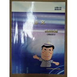 贈品_國文 三成新 G-6251