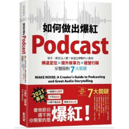 如何做出爆紅Podcast?新手、節目沒人聽?美國王牌製作人教你頻道定位×提升故事力×經營行銷,掌握圈粉7大關鍵 墨刻艾瑞克.紐朱姆(Eric Nuzum) 七成新 G-6290